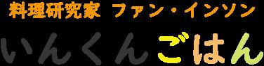 料理研究家 いんくん(ファン・インソン) オフィシャルサイト